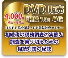 DVD販売:『相続税の税務調査の実態と調査を乗り切るための相続対策の秘訣』DVD お申込