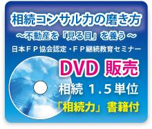 『相続コンサル力の磨き方~不動産を「見る目」を養う』DVD お申込
