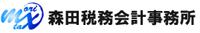 森田税務会計事務所