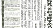 読売新聞(2009.12.25 朝刊)
