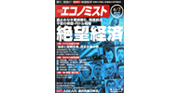 エコノミスト(2009.4.7 特大号)