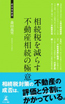 相続税を減らす不動産相続の極意 (経営者新書)